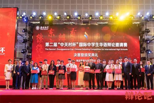 """第二届""""中关村杯""""国际中学生华语辩论邀请赛"""