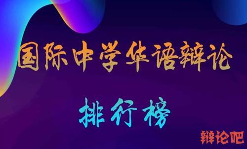 国际中学华语辩论最新排行榜top10