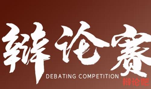 第一届会友杯网辩公开赛辩题