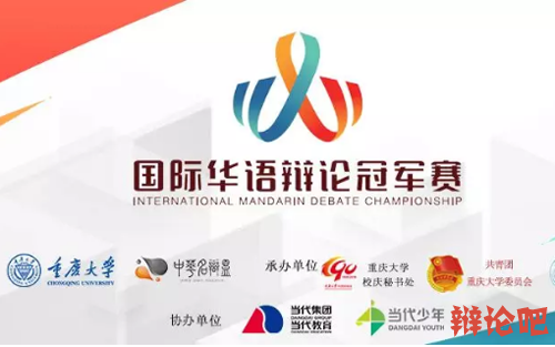 第一届国际华语辩论冠军赛.png