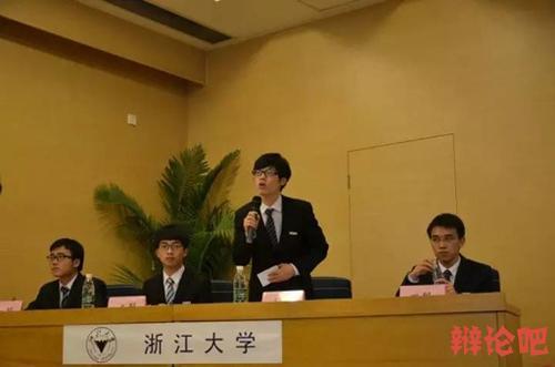 第四届世界华语辩论锦标赛