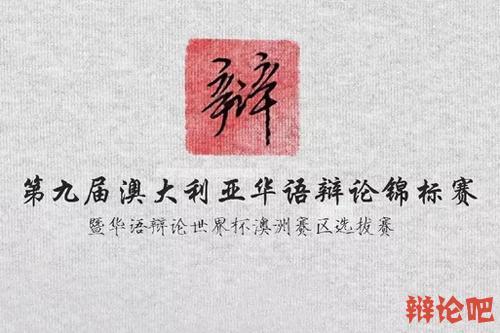 第九届澳大利亚华语辩论锦标赛
