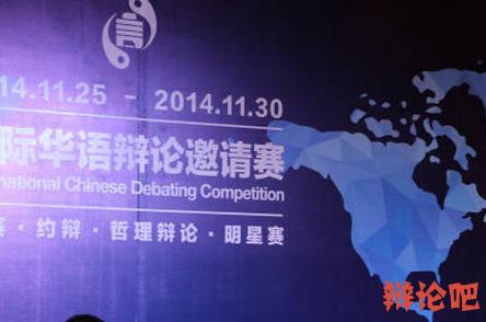2014国际华语辩论邀请赛