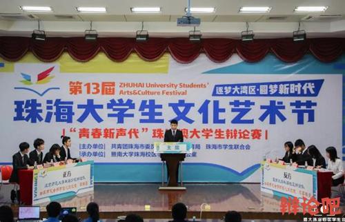 第十三届珠港澳大学生辩论赛