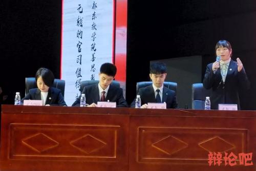 都江堰市2019年高校大学生法治辩论赛