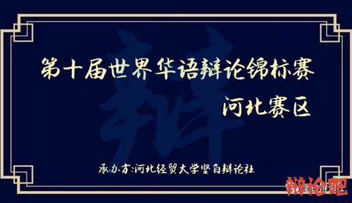 第十届世界华语辩论锦标赛河北赛区