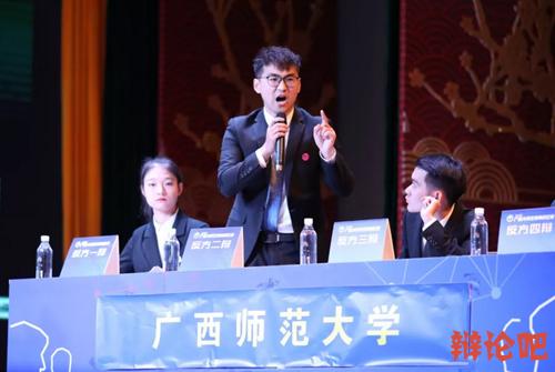 2019广西大学生禁毒辩论赛