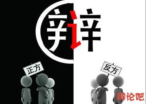 第一届锋语无双网络辩论赛