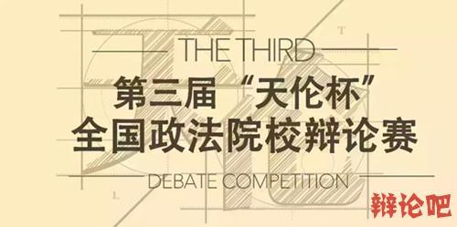 第三届天伦杯全国政法院校辩论赛