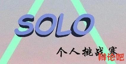 Solo杯辩论赛