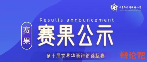 第十届世界华语辩论锦标赛甘肃赛区