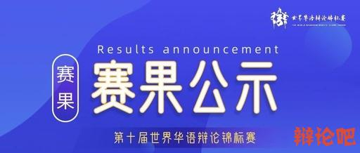 第十届世界华语辩论锦标赛重庆赛区