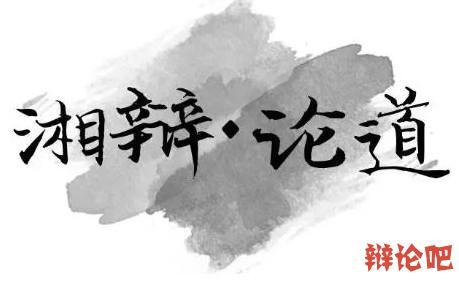 第一届湘辩论道