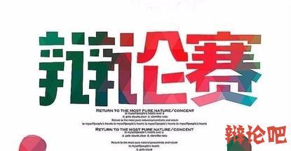 中国人民大学第二十四届辩论赛