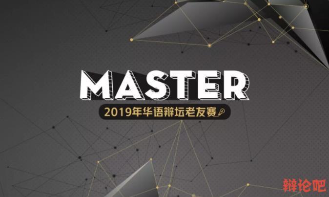 2019年华语辩坛老友赛