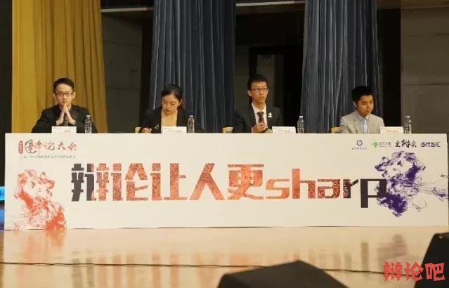 全辩会·首届春季智汇网辩