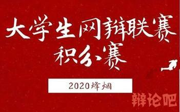 2020烽烟大学生网辩联赛