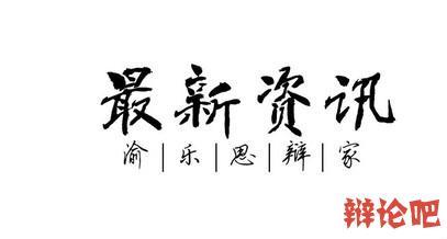 第五届迎春花杯重庆高校网辩交流赛
