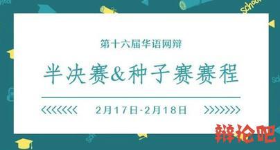 第十六届华语网辩