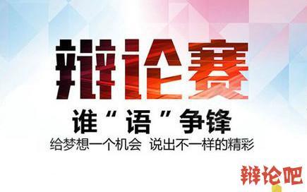 第一届枫叶杯网络辩论赛