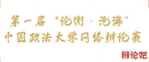 """第一届""""论衡·沧海""""中国政法大学网络辩论赛"""