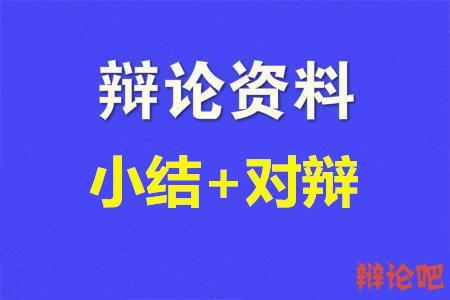 小结+对辩.jpg