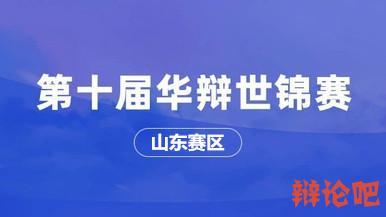 第十届世界华语辩论锦标赛山东赛区