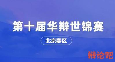 第十届世界华语辩论锦标赛北京赛区