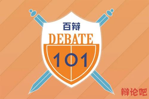 第一届百辩101辩论赛