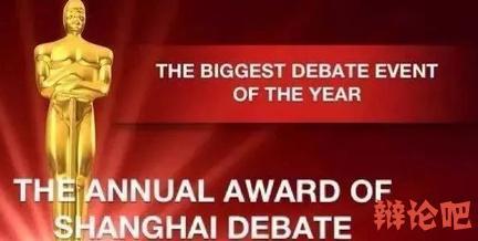 2019上海高校辩论优秀个人评选入围名单