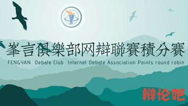 2020峰言俱乐部网辩联赛积分赛