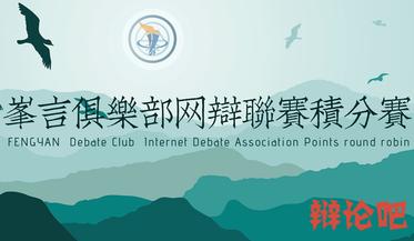 2020峰言俱乐部网辩联赛