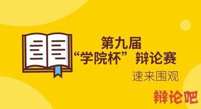 """西北政法大学第九届""""学院杯""""辩论赛初赛辩题"""