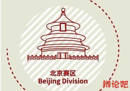 华语辩论世界杯2020赛季北京赛区第五轮