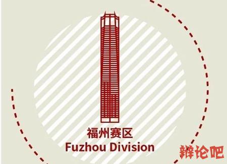 华语辩论世界杯2020赛季福州赛区第一轮