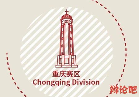 华语辩论世界杯2020赛季重庆赛区第二轮