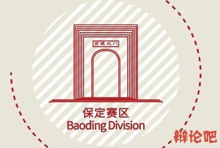 华语辩论世界杯2020赛季保定赛区第二轮