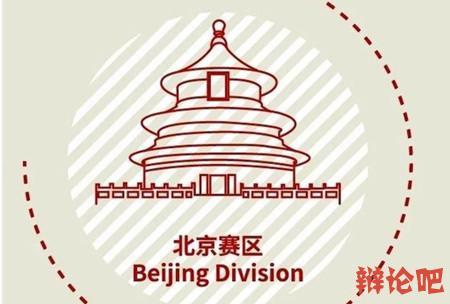 华语辩论世界杯2020赛季北京赛区第六轮