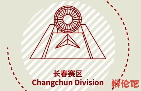华语辩论世界杯2020赛季长春赛区第三轮