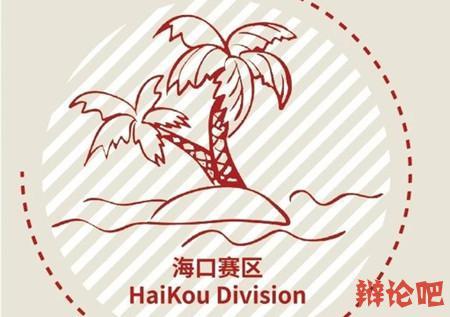 华语辩论世界杯2020赛季海口赛区第三轮