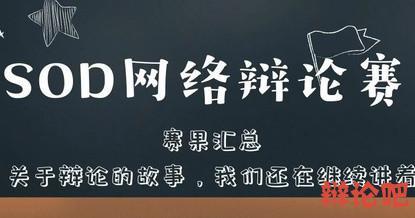 河北大学获2020明辩之星SOD网络辩论赛亚军