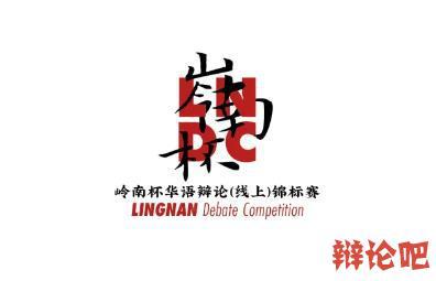 岭南杯华语辩论(线上)锦标赛评委公示