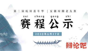 第二届皖辩嘉年华 安徽辩圈老友赛赛程公示