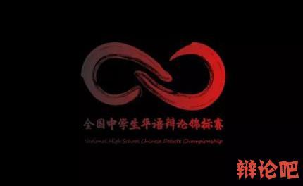 第二届全国中学生华语辩论锦标赛
