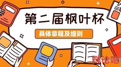 第二届枫叶杯网络辩论赛