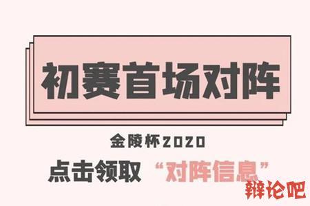 """第四届""""金陵杯""""网辩交流赛初赛"""