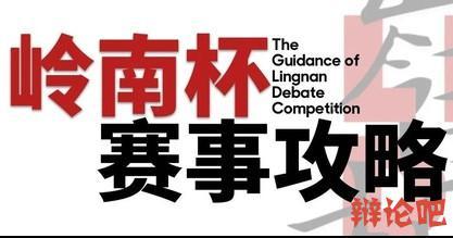 岭南杯华语辩论(线上)锦标赛初赛辩题