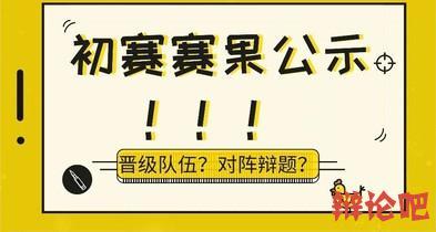 第四届双辛杯网络辩论赛初赛