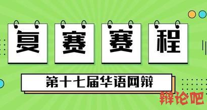 第十七届华语网络辩论赛复赛