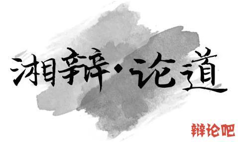 """第二届""""湘辩论道""""网络辩论赛48进24"""